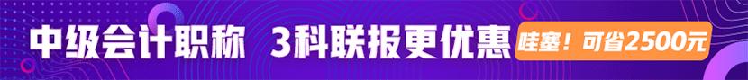 中华会计网校优惠券