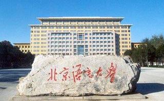 北京语言大学托福考点怎么样