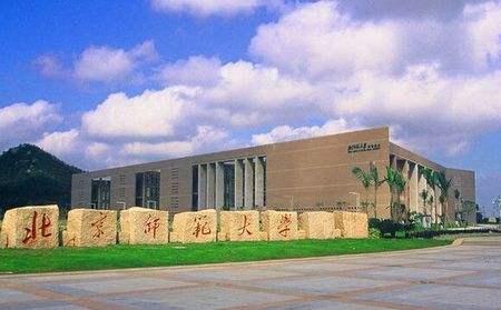 北京师范大学托福考点