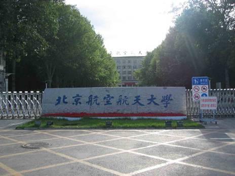 北京航空航天大学托福考点