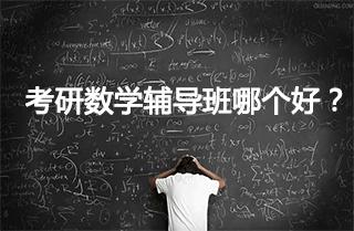 哪个考研辅导班数学比较好