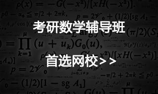 哪个考研辅导班的数学比较好