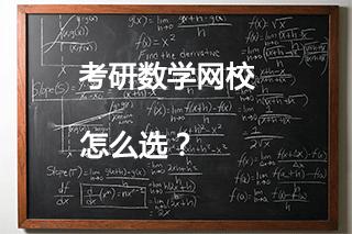 考研数学三网络课堂谁讲的好