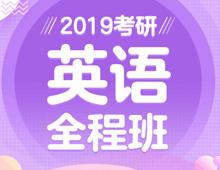 2019考研英语全程班【暑期起步】