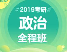 2019考研政治全程班【暑期起步】