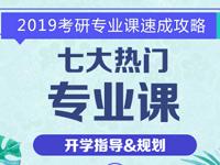 考研七大热门专业课