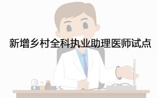 2017年新增乡村全科执业助理医师考试试点