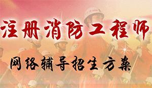 注册消防工程师培训网络班