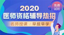 2019年执业医师培训方案