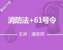 消防法+61号令