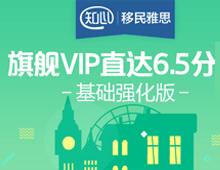 雅思旗舰VIP直达6.5分班