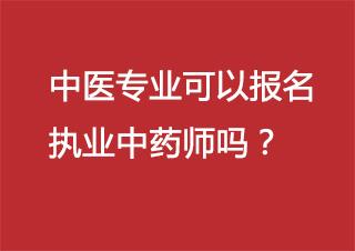 中医专业可以报考执业中药师吗