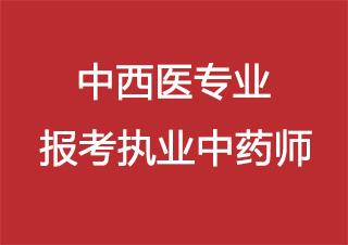 中西医专业毕业多长时间可以报考执业中药师