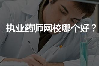 哪个网站执业药师培训好?