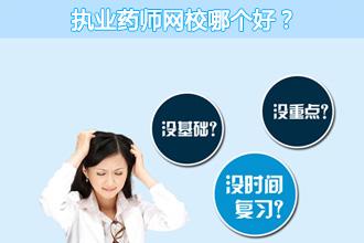 哪个职业药师培训网好?