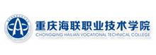 重庆海联学院