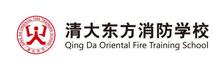 清大东方消防学校