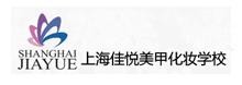 上海佳悦化妆学校