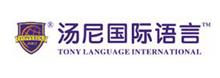 汤尼语言中心