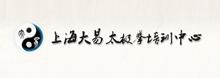 上海大易太极拳培训中心