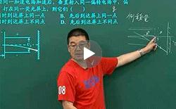 高中物理课程